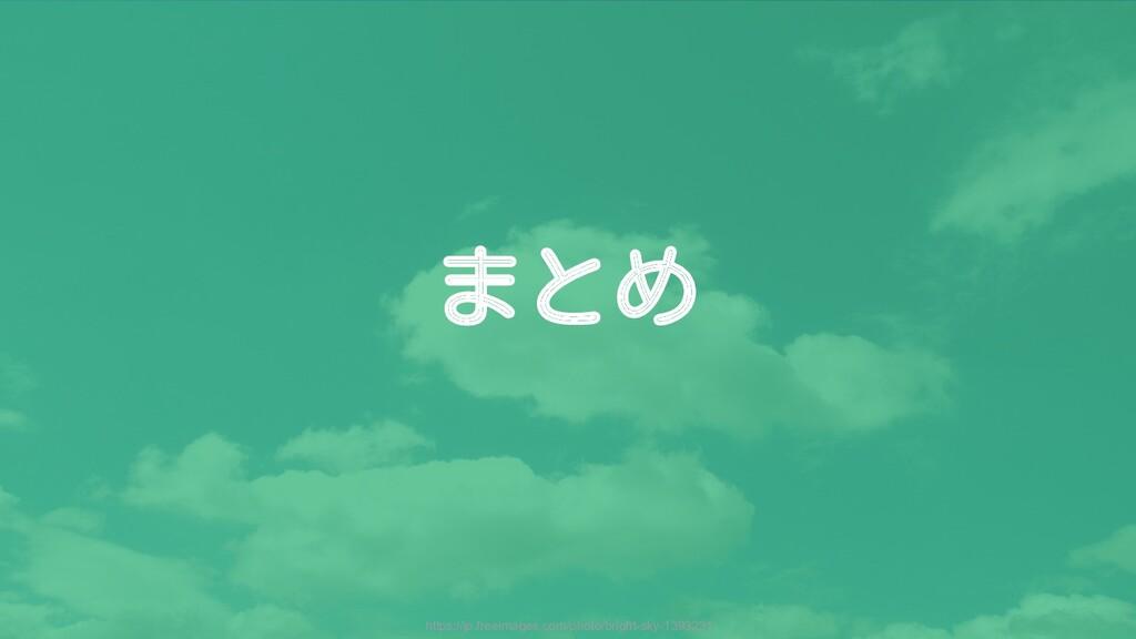 まとめ https://jp.freeimages.com/photo/bright-sky-...