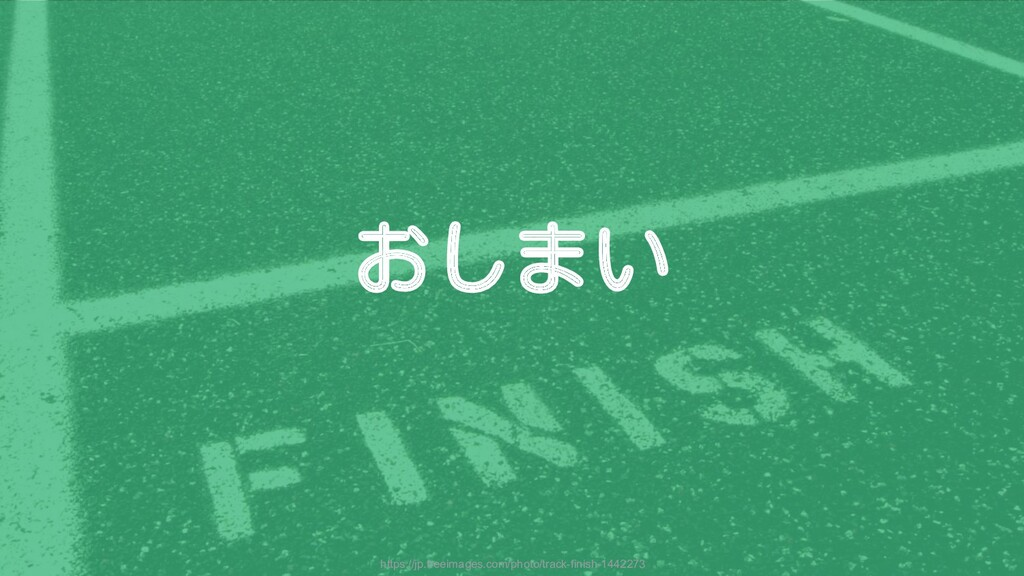 おしまい https://jp.freeimages.com/photo/track-fini...