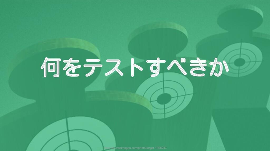 何をテストすべきか https://jp.freeimages.com/photo/targe...