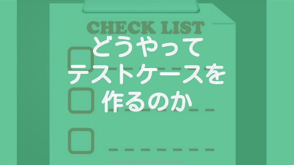 どうやって テストケースを 作るのか https://jp.freeimages.com/ph...