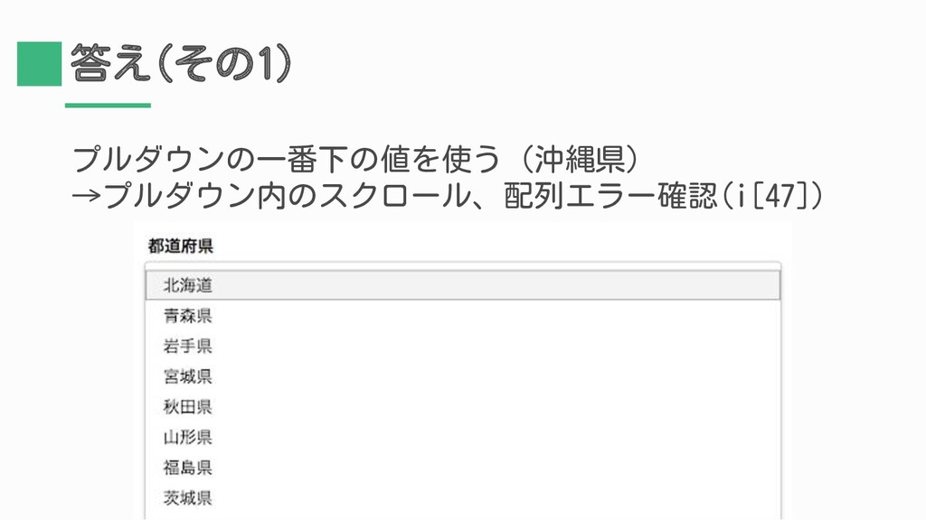 答え(その1) プルダウンの一番下の値を使う(沖縄県) →プルダウン内のスクロール、配列エラー...