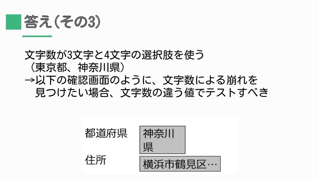 答え(その3) 文字数が3文字と4文字の選択肢を使う (東京都、神奈川県) →以下の確認画面の...