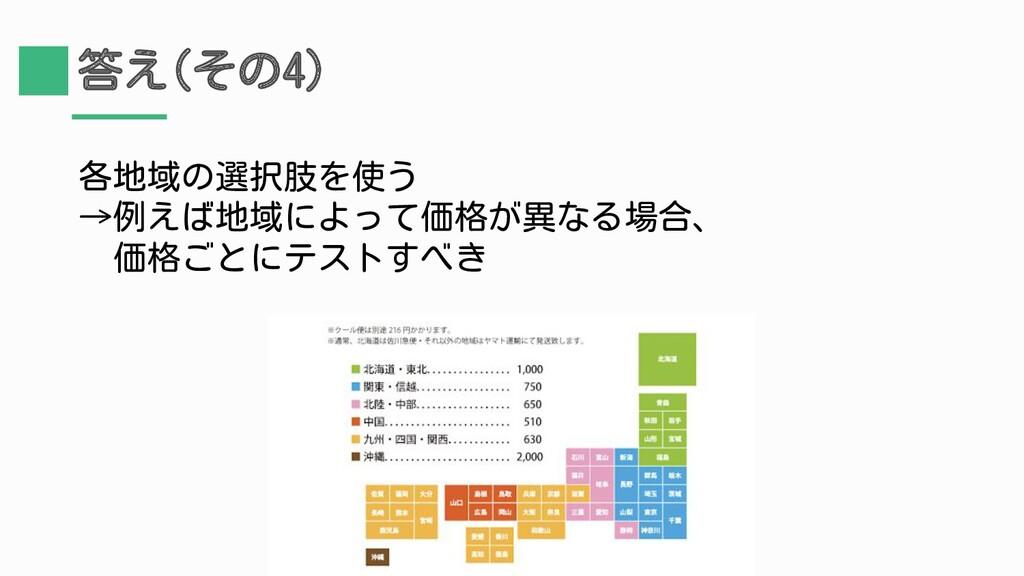 答え(その4) 各地域の選択肢を使う →例えば地域によって価格が異なる場合、  価格ごとにテス...