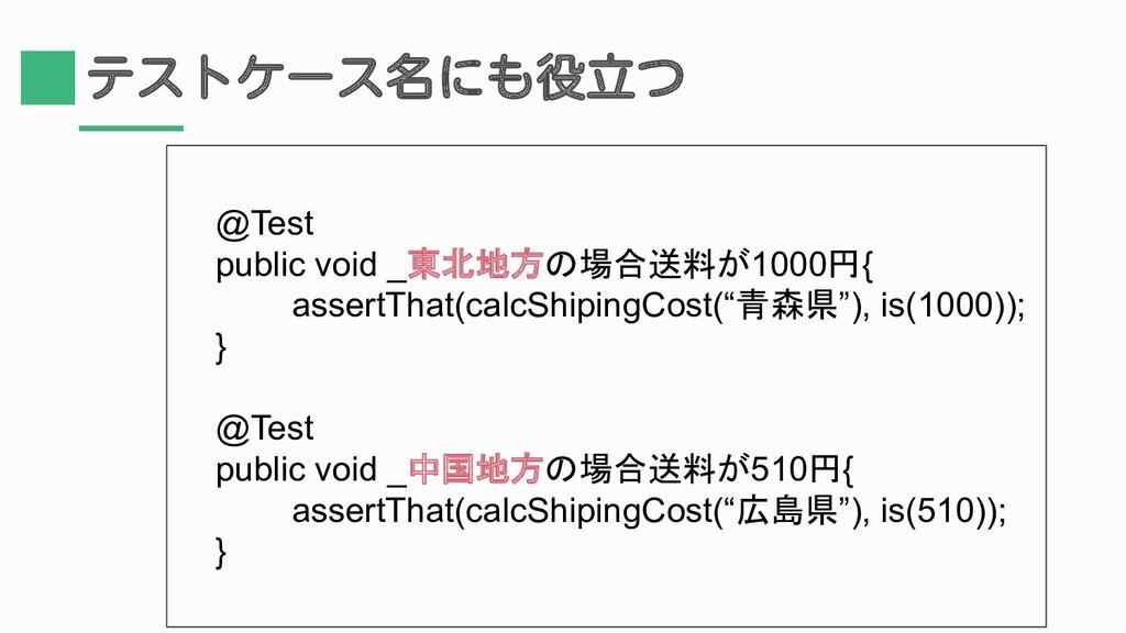 テストケース名にも役立つ @Test public void _東北地方の場合送料が1000円...