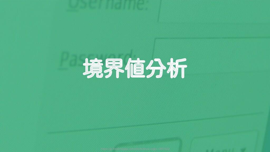 境界値分析 https://jp.freeimages.com/photo/linux-log...