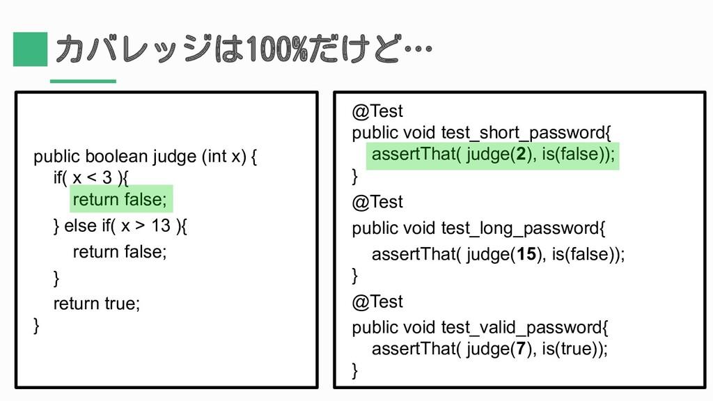 カバレッジは100%だけど… public boolean judge (int x) { i...