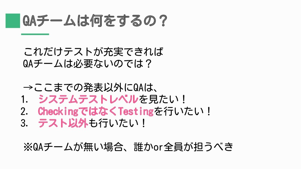 QAチームは何をするの? これだけテストが充実できれば QAチームは必要ないのでは? →ここま...