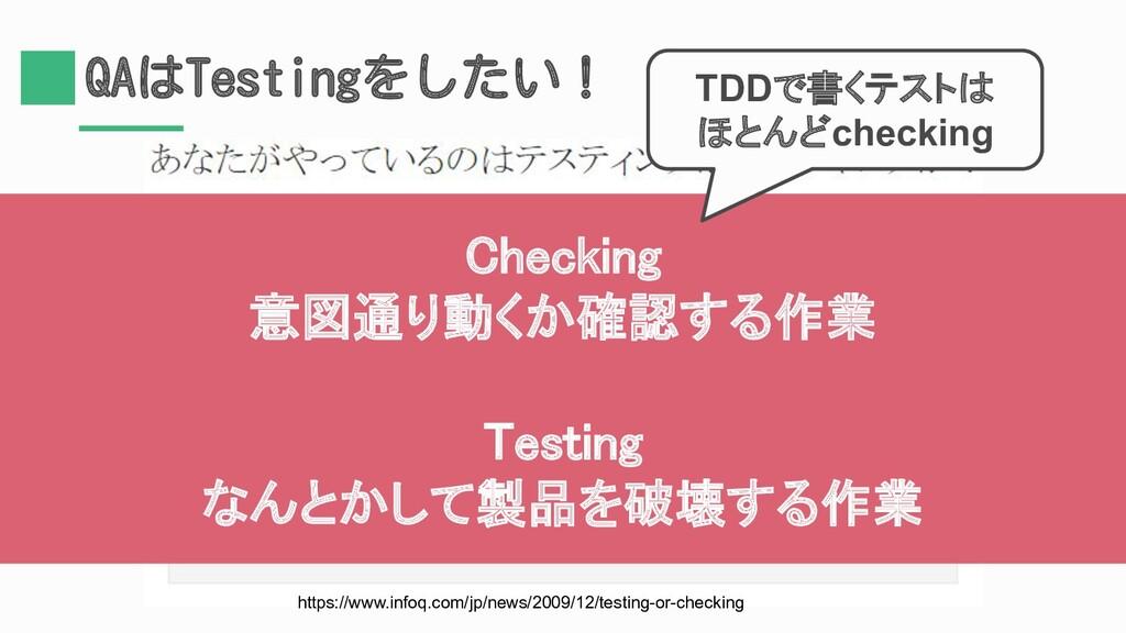 QAはTestingをしたい! https://www.infoq.com/jp/news/2...