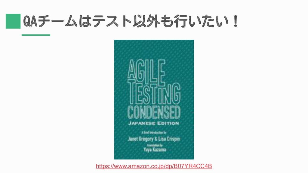 QAチームはテスト以外も行いたい! https://www.amazon.co.jp/dp/B...