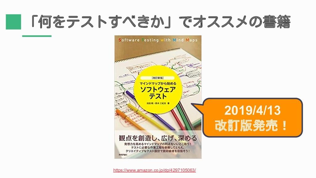 「何をテストすべきか」でオススメの書籍 https://www.amazon.co.jp/dp...