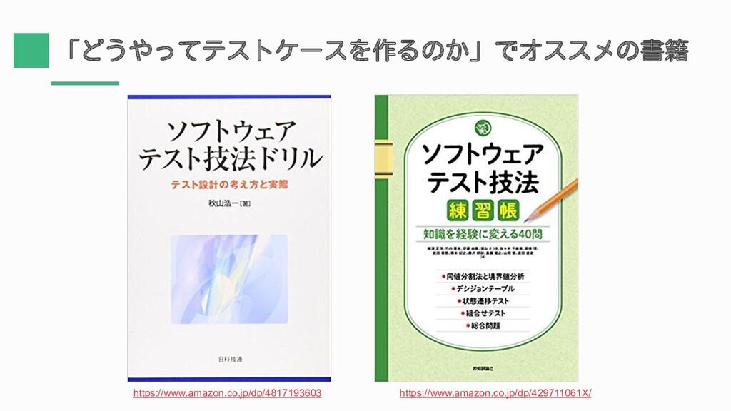 「どうやってテストケースを作るのか」でオススメの書籍 https://www.amazon.c...