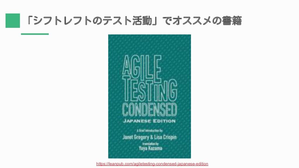 「シフトレフトのテスト活動」でオススメの書籍 https://leanpub.com/agil...