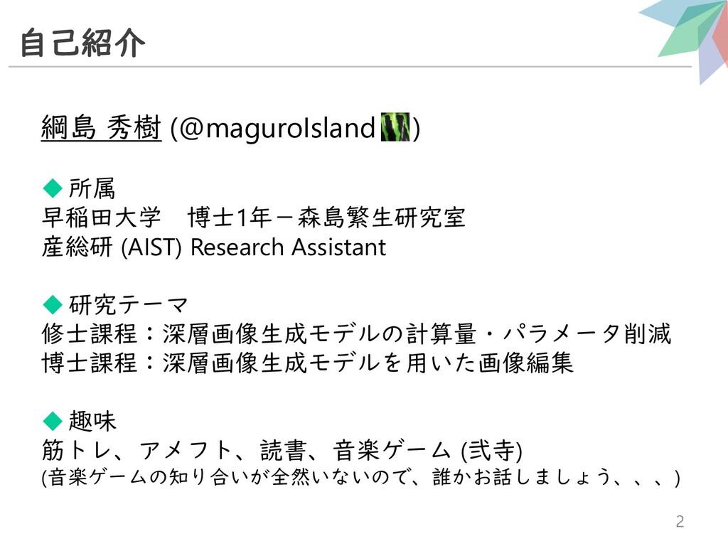 自己紹介 2 綱島 秀樹 (@maguroIsland ) ◆所属 早稲田大学 博士1年-森島...
