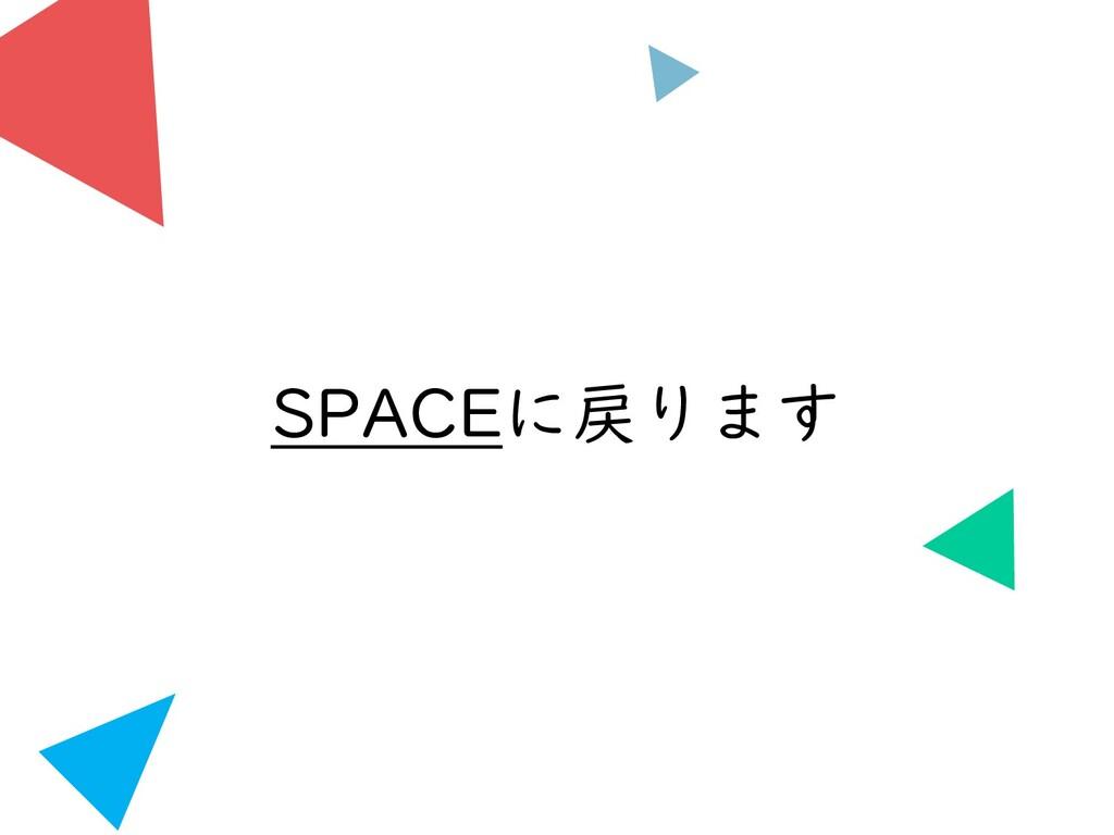 SPACEに戻ります