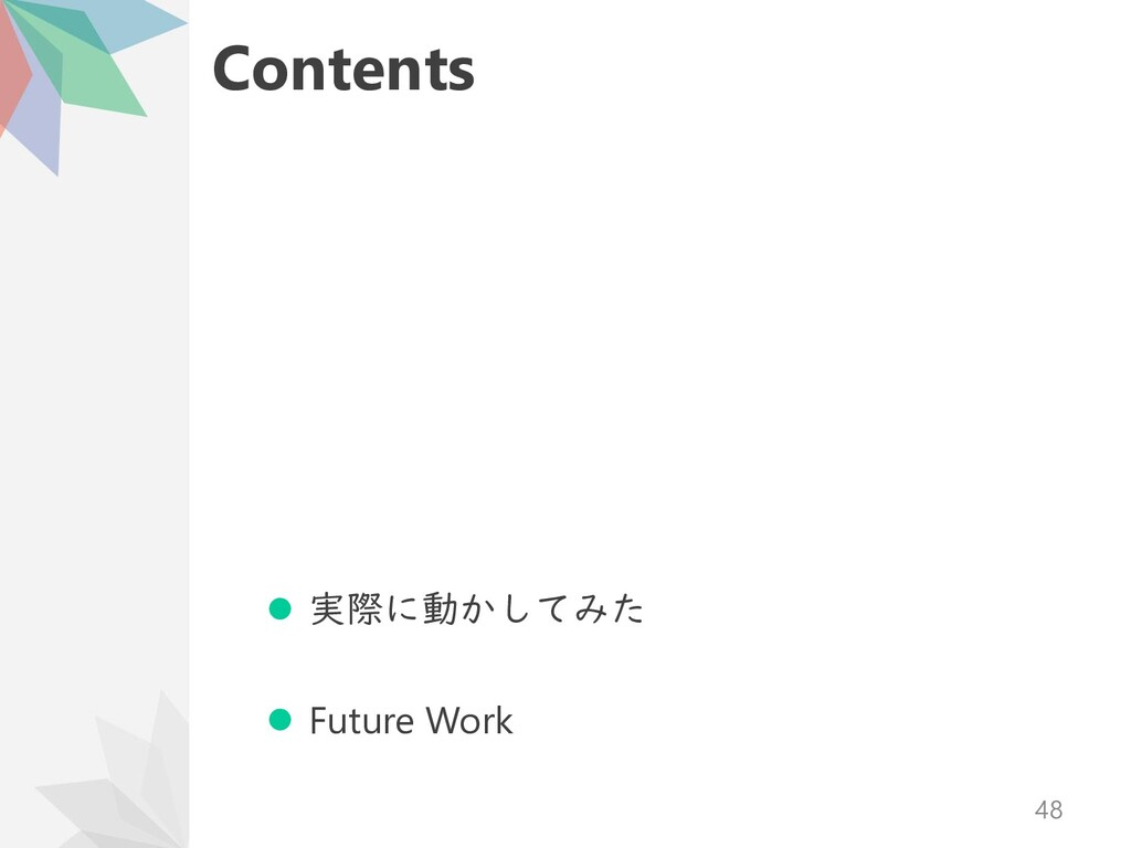 Contents ⚫ 実際に動かしてみた ⚫ Future Work 48