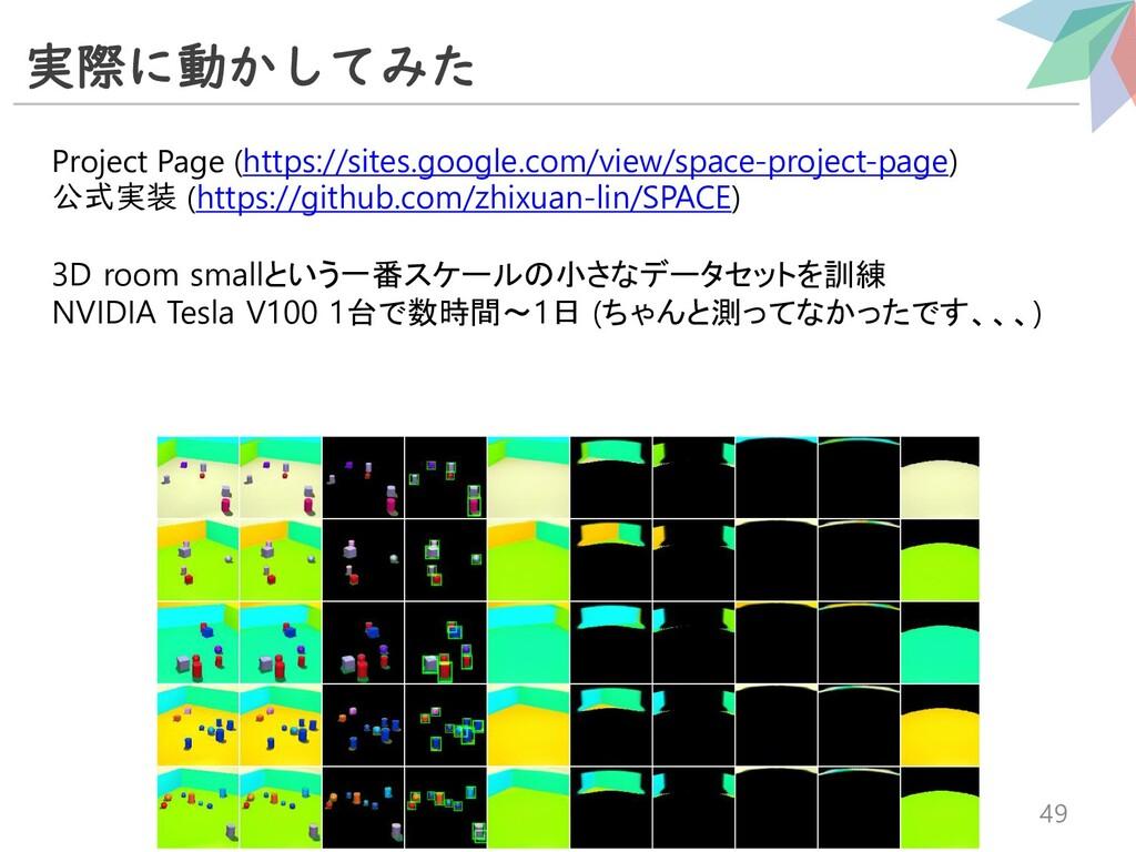 実際に動かしてみた 49 Project Page (https://sites.google...