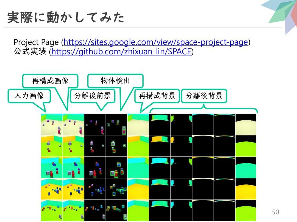 実際に動かしてみた 50 Project Page (https://sites.google...