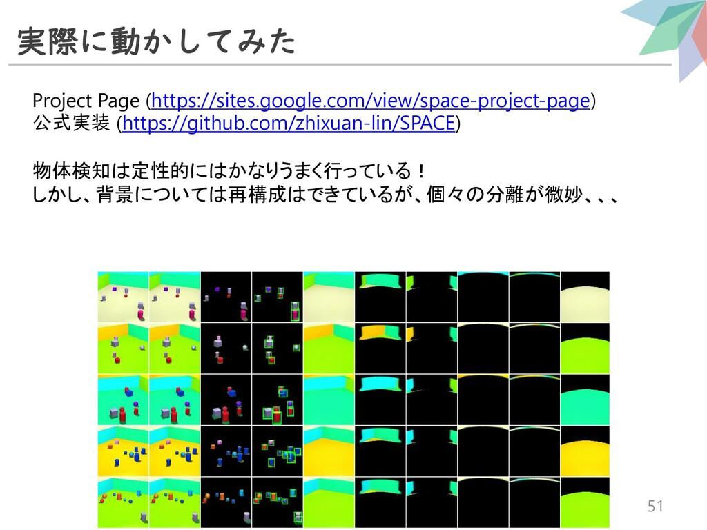 実際に動かしてみた 51 Project Page (https://sites.google...