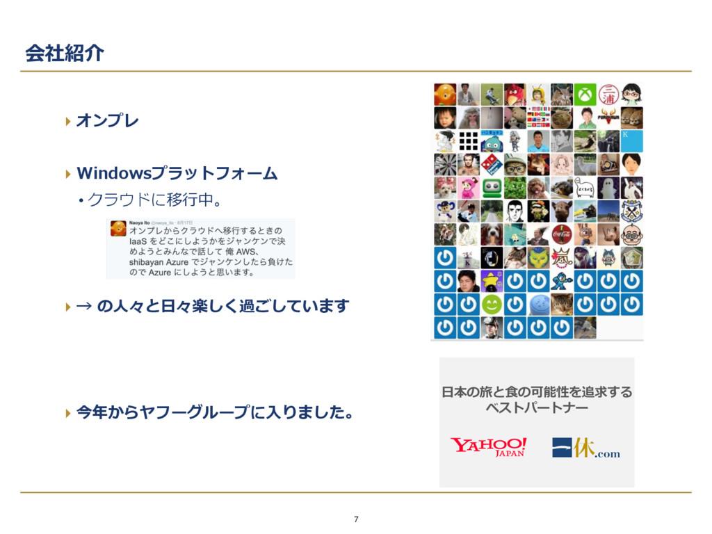 7 会社紹介 オンプレ Windowsプラットフォーム • クラウドに移行中。 → の人...