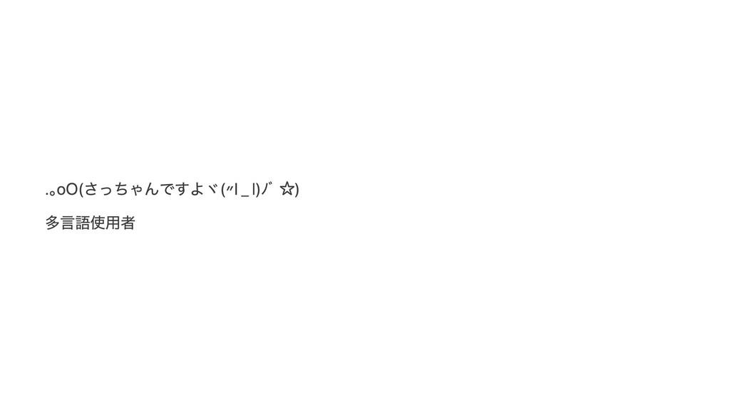 .。oO(さっちゃんですよヾ(〃l _ l)ノ゙ ☆) 多言語使用者