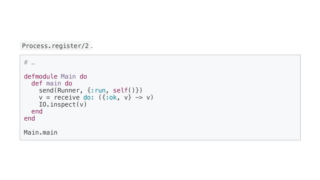 Process.register/2 . # … defmodule Main do def ...