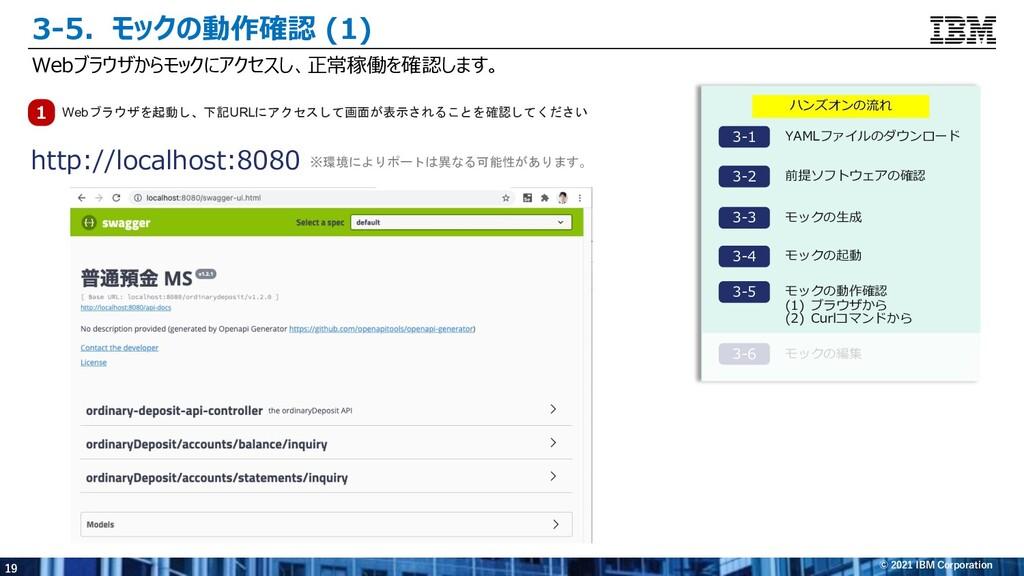 19 © 2021 IBM Corporation Webブラウザからモックにアクセスし、正常...