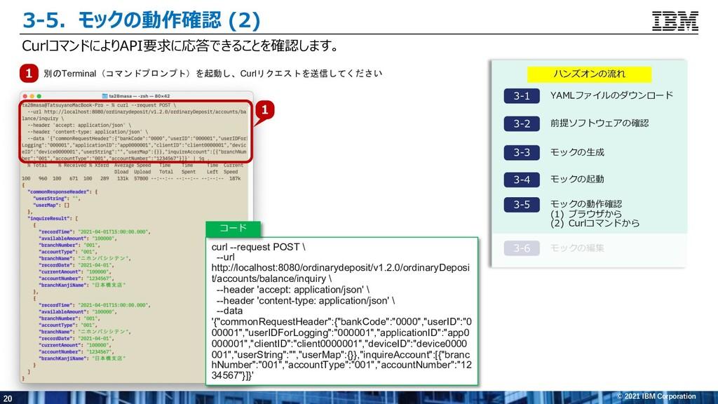 20 © 2021 IBM Corporation CurlコマンドによりAPI要求に応答でき...