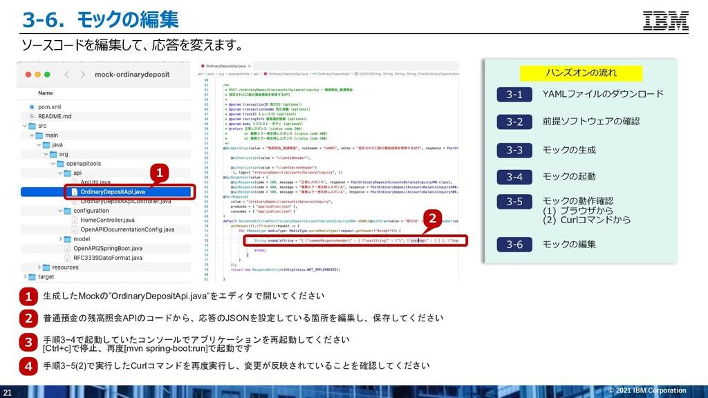 21 © 2021 IBM Corporation 3-6.モックの編集 ソースコードを編集し...