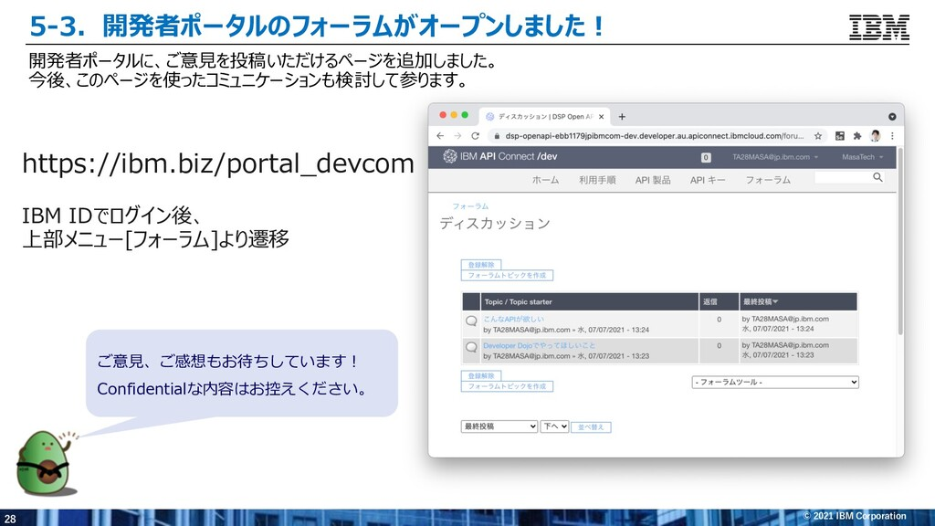 28 © 2021 IBM Corporation 5-3.開発者ポータルのフォーラムがオープ...