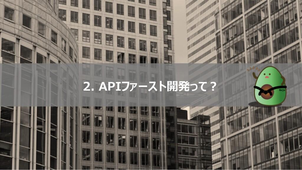 2. APIファースト開発って︖
