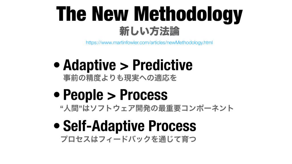 The New Methodology ৽͍͠ํ๏ • Adaptive > Predic...