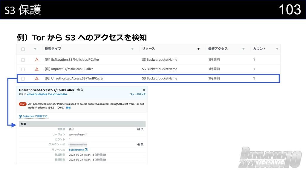 103 S3 保護 例)Tor から S3 へのアクセスを検知