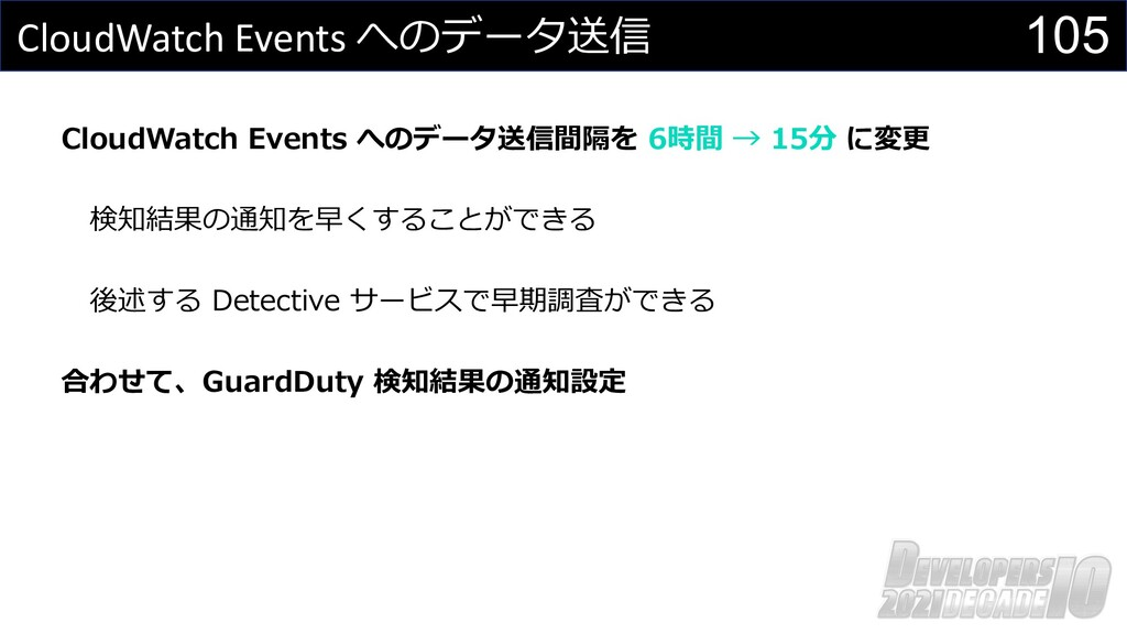 105 CloudWatch Events へのデータ送信 CloudWatch Events...