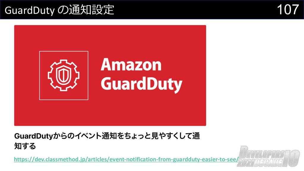 107 GuardDuty の通知設定 https://dev.classmethod.jp/...