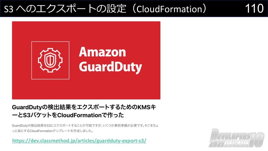 110 S3 へのエクスポートの設定(CloudFormation) https://dev....