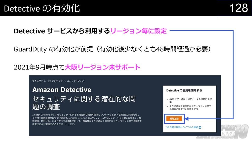 128 Detective の有効化 Detective サービスから利⽤するリージョン毎に設...