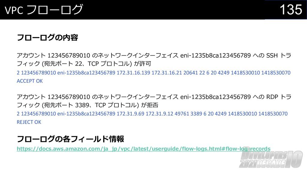 135 VPC フローログ フローログの内容 アカウント 123456789010 のネットワ...