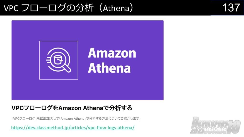 137 VPC フローログの分析(Athena) https://dev.classmetho...