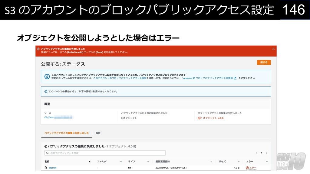 146 S3 のアカウントのブロックパブリックアクセス設定 オブジェクトを公開しようとした場合...