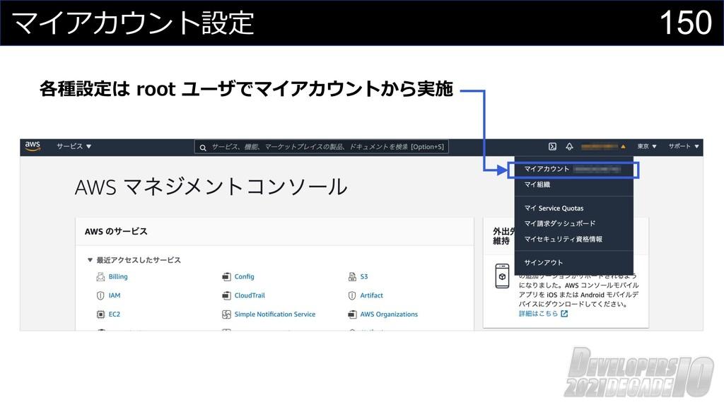 150 マイアカウント設定 各種設定は root ユーザでマイアカウントから実施