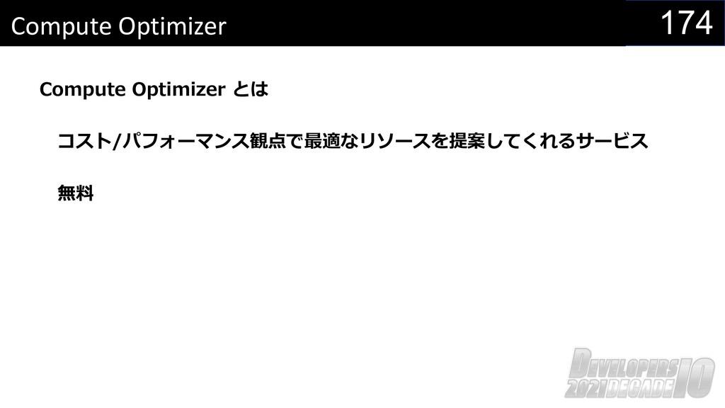 174 Compute Optimizer Compute Optimizer とは コスト/...