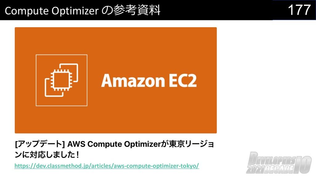 177 Compute Optimizer の参考資料 https://dev.classme...