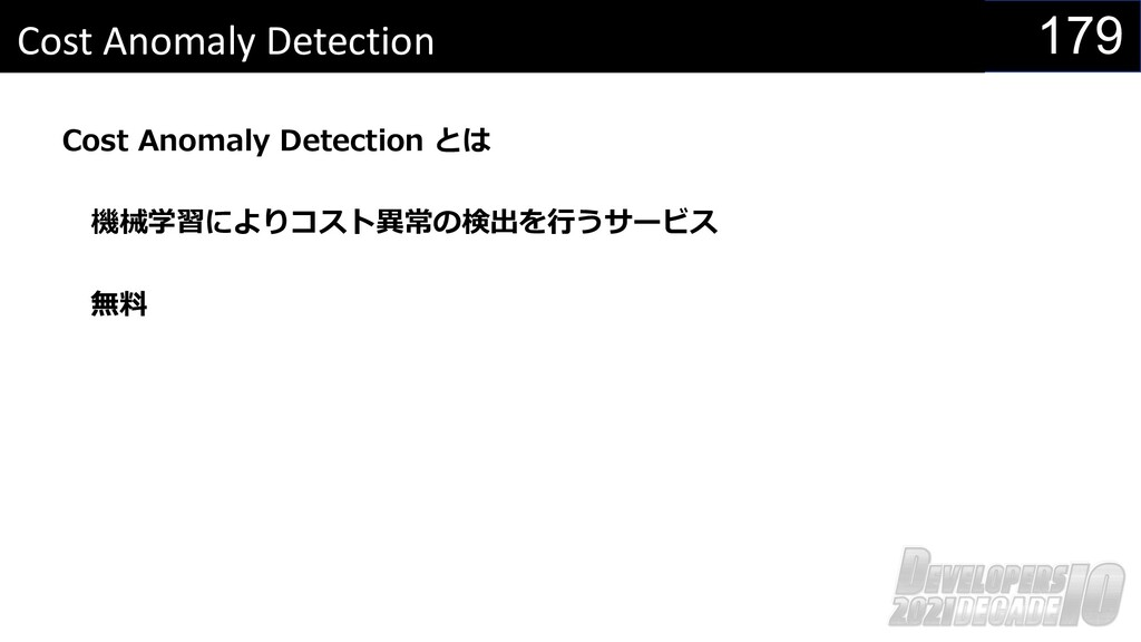 179 Cost Anomaly Detection Cost Anomaly Detecti...