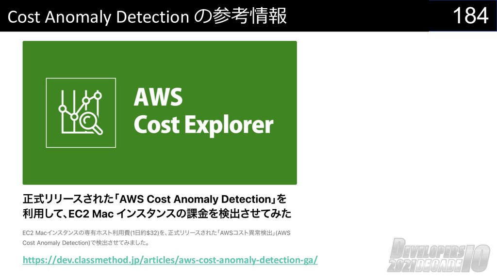 184 Cost Anomaly Detection の参考情報 https://dev.cl...