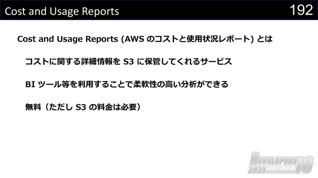 192 Cost and Usage Reports Cost and Usage Repor...
