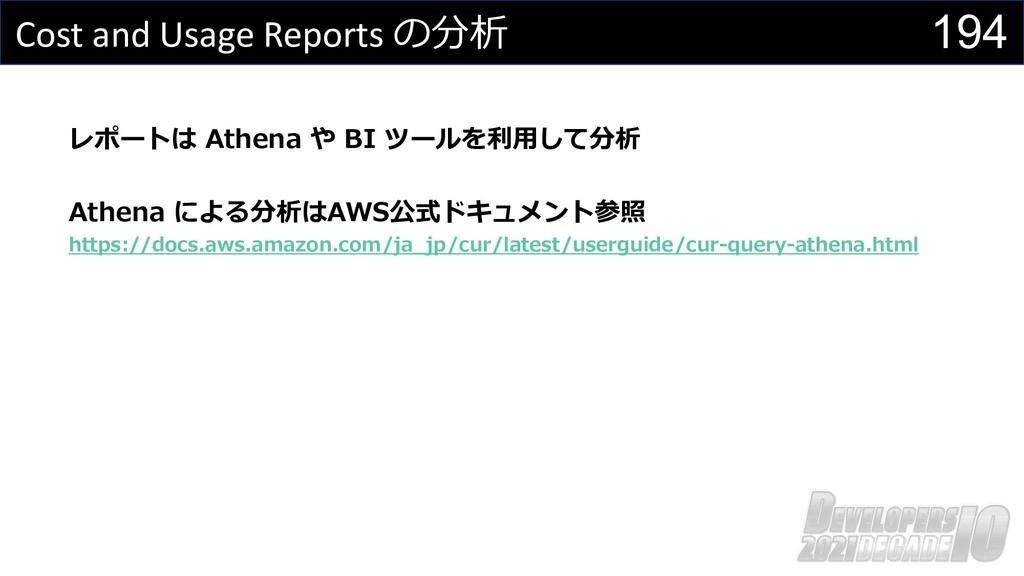 194 Cost and Usage Reports の分析 レポートは Athena や B...