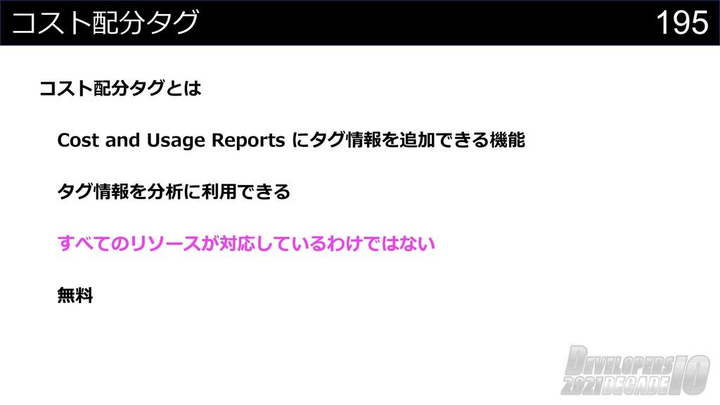 195 コスト配分タグ コスト配分タグとは Cost and Usage Reports にタ...
