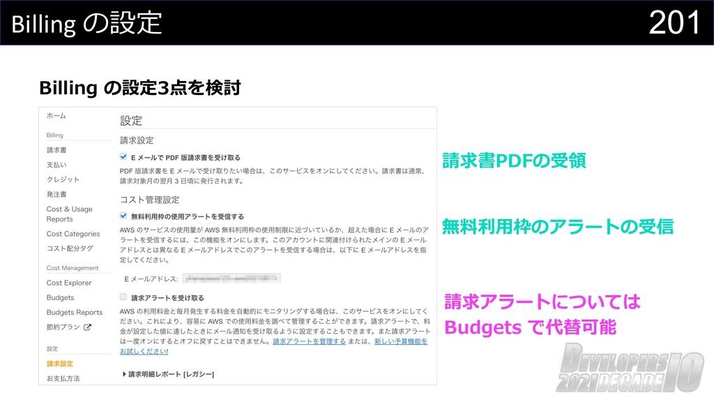 201 Billing の設定 Billing の設定3点を検討 請求書PDFの受領 無料利⽤...