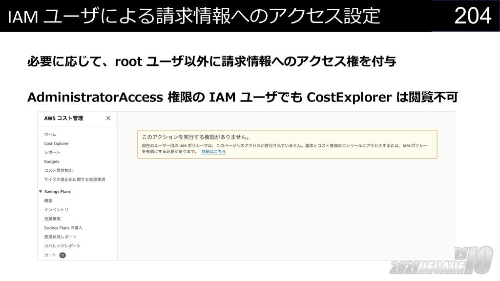 204 IAM ユーザによる請求情報へのアクセス設定 必要に応じて、root ユーザ以外に請求...