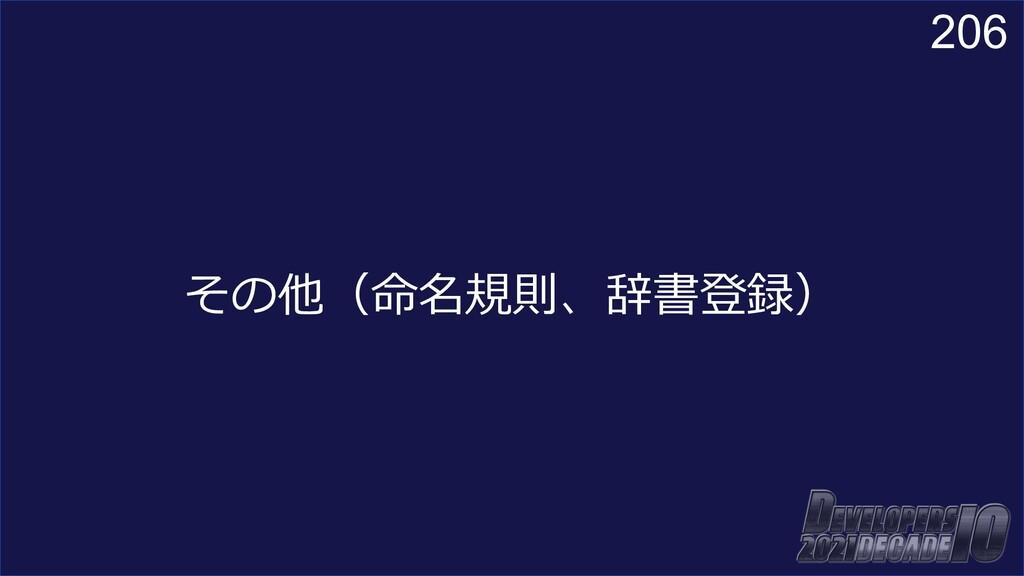 206 その他(命名規則、辞書登録)